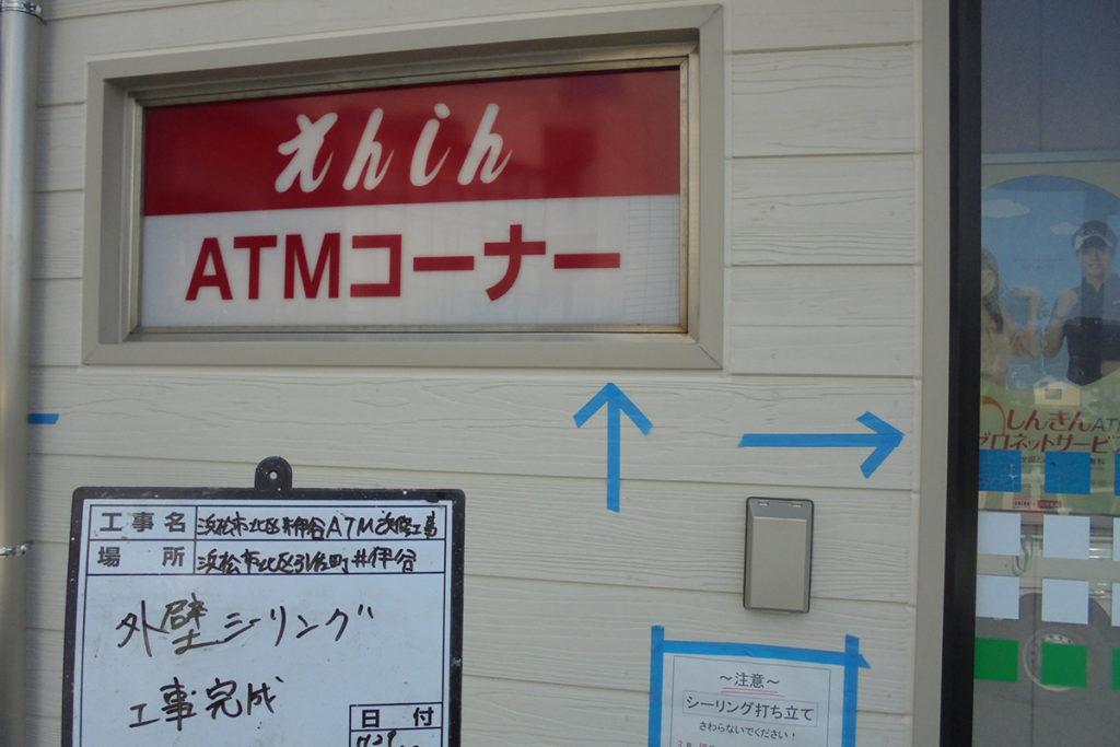遠州信用銀行