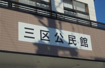 施工例 公民館